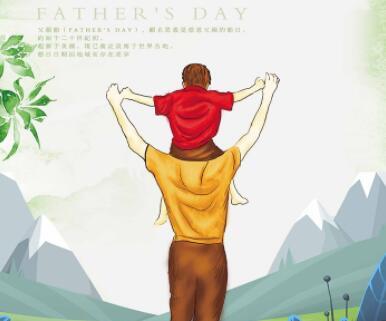 没有父亲的父亲节