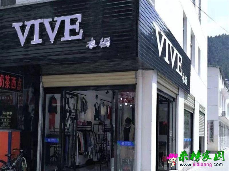 来榜VIVE衣橱店面现对外转让