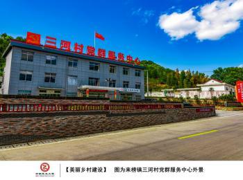 岳西县来榜镇美丽乡村建设三河村图集