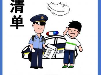 轻微交通违法免罚,安徽今天起全面推行!