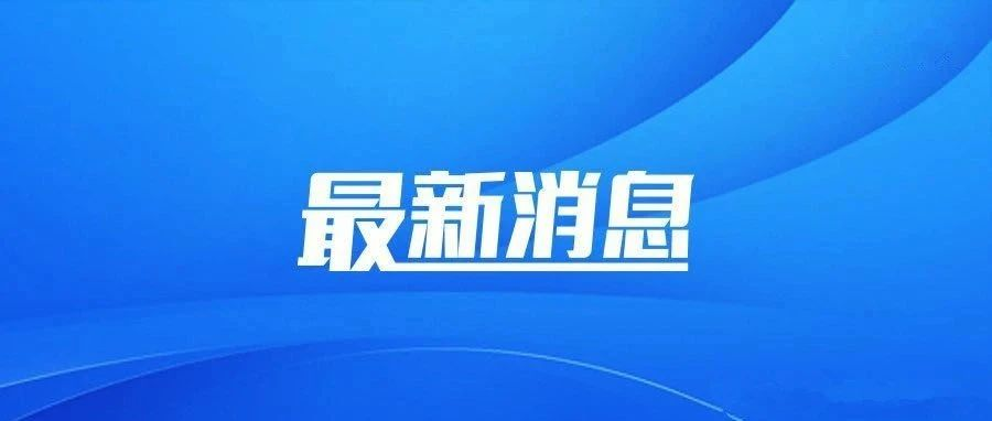 安庆12至14岁人群可接种疫苗啦!