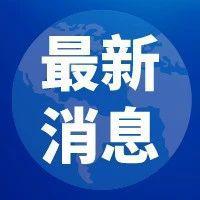 安庆市人民政府发布人事任免名单