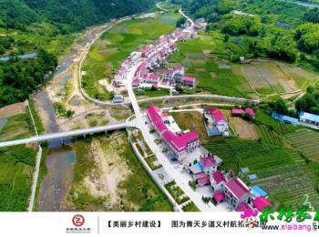 道义村:青天乡道义村美丽乡村建设成果图集